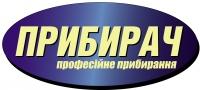 thumb_прибирач_logo_color
