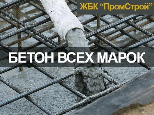 betonharkovzbkpromstroi