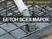 thumb_betonharkovzbkpromstroi
