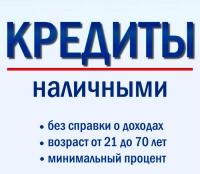 thumb_Кредит