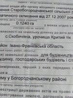thumb_viber2020-02-0915-27-34