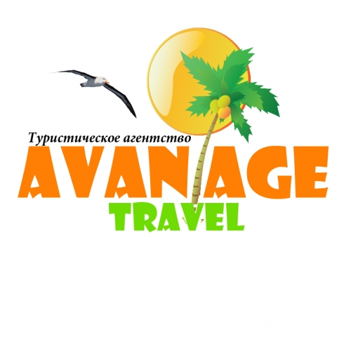 avantage-travel