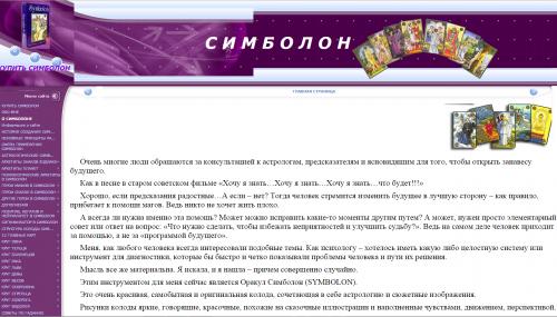 lyubimyj-sajt
