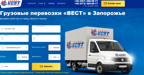screenshot2021-03-10-gruzoperevozki-zaporozhe-sluzhba-gruzovogo-taksi-vest