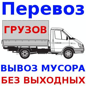 perevoz-gruzov-vyvoz-musora
