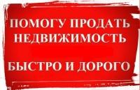 thumb_dlya-obyavleniya-pomogu-prodat-nedvizhimost